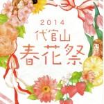5月の連休(代官山春花祭)