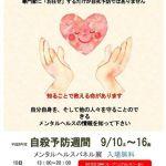 『自殺予防週間 メンタルヘルスパネル展』