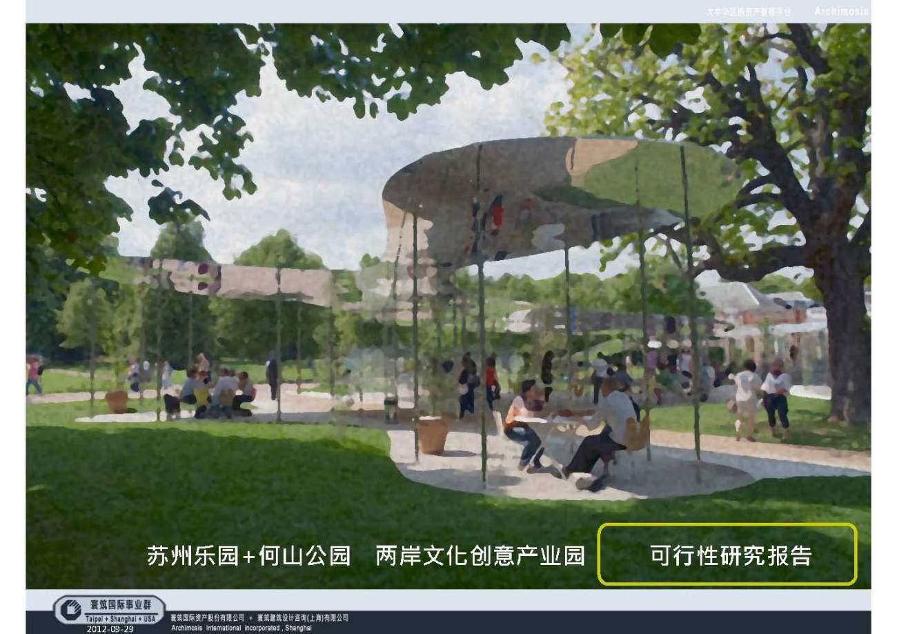 20120929-蘇州樂園+何山公園-可行性報告-3_頁面_01