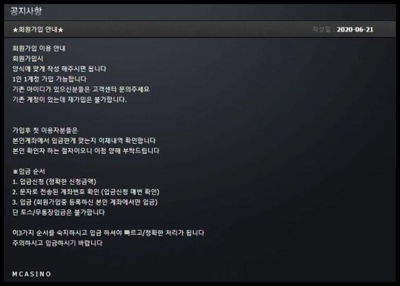 엠카지노 신규 회원가입 바로가기