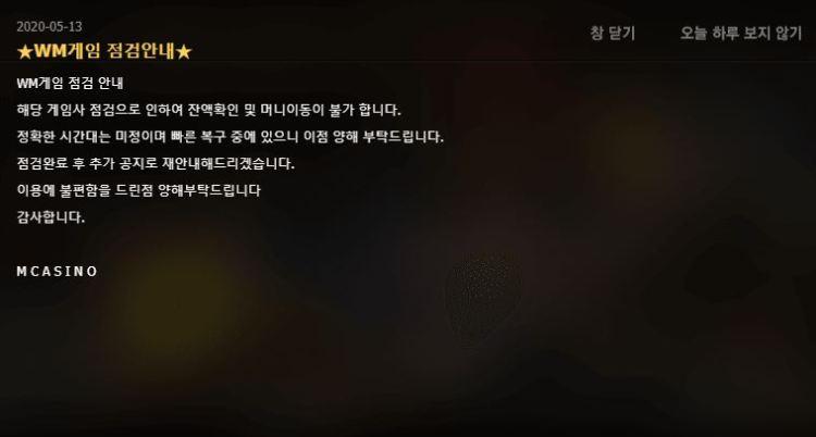 엠카지노 WM게임 점검안내