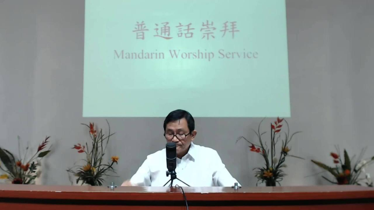 Manila Chinese Baptist Church – 032220 Mandarin