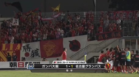 野田隆之介の復帰戦でのグランパス初ゴール5