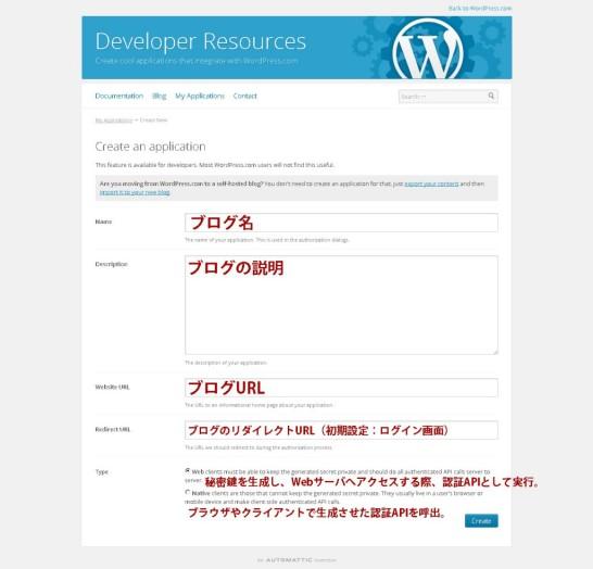 Developer_Resources_Create_WP_app