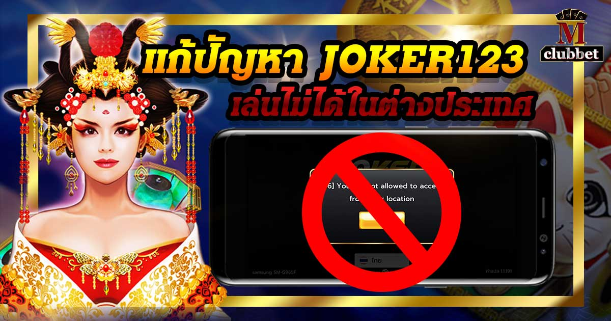 Joker123-joker-slot-vpn
