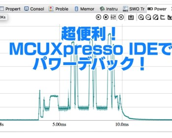 MCUXpressoでパワーデバッグ