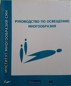 MDi Reporting Diversity Manual Russian Cover