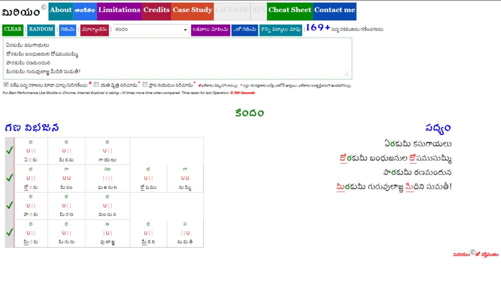 మిరియం© -పూర్తి స్థాయి తెలుగు ఛందస్సు సాఫ్ట్వేర్ (2/6)