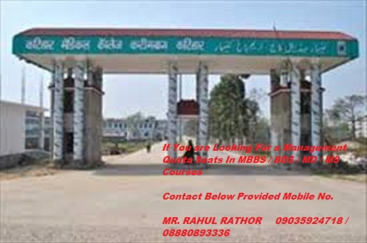 Katihar Medical College, Bihar : MBBS MD MS Admission open