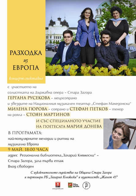 Razhodka Evropa Poster