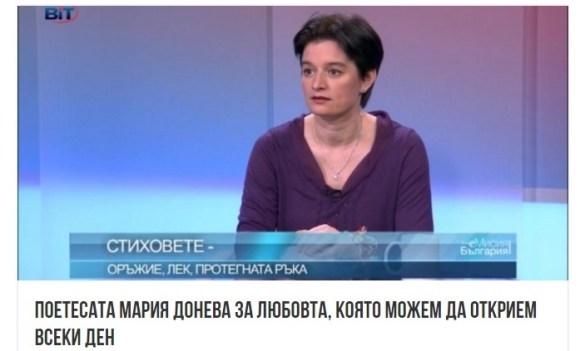 http://www.bitelevision.com/poetesata-mariya-doneva-za-lyubovta-koyato-mozhem-da-otkriem-vseki-den/