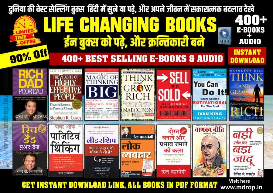 -cover-english-hindi-audio-rate