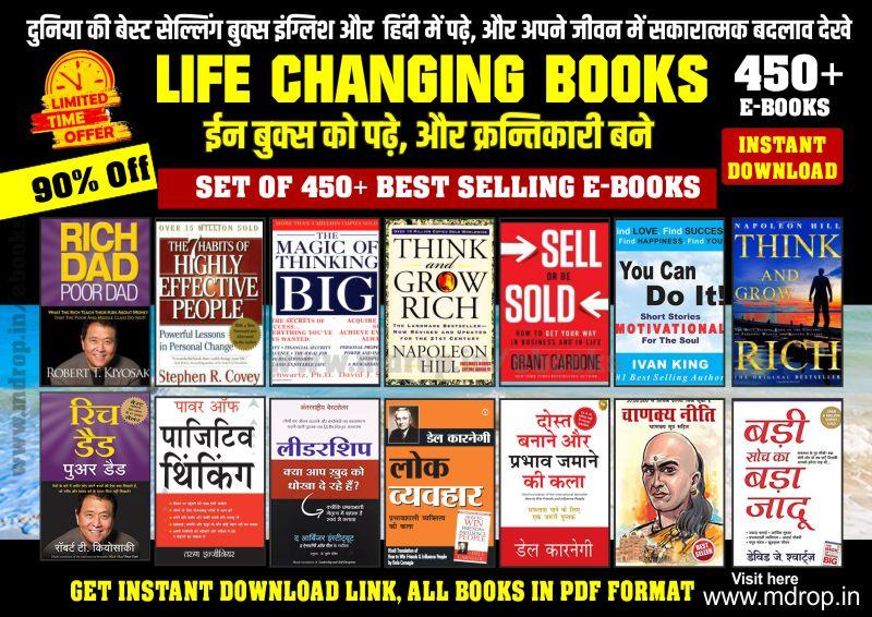 book-cover-english-hindi-no-rate-low