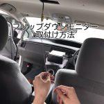 【簡単】フリップダウンモニターの取付け方法 30プリウス(前編)