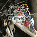 【最終章】30プリウス助手席側スマートエントリー化方法~配線接続編~