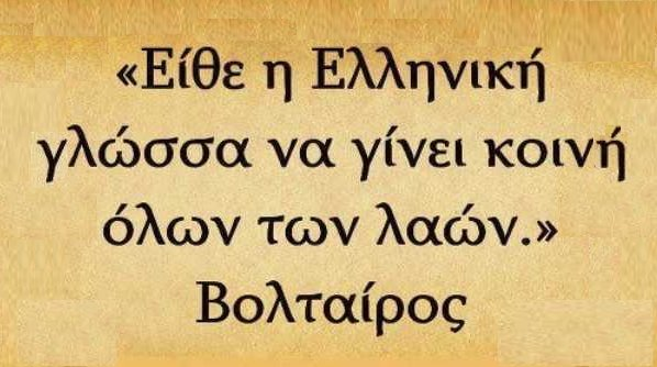 Τι λέει ο Βολταίρος για την Ελληνική γλώσσα