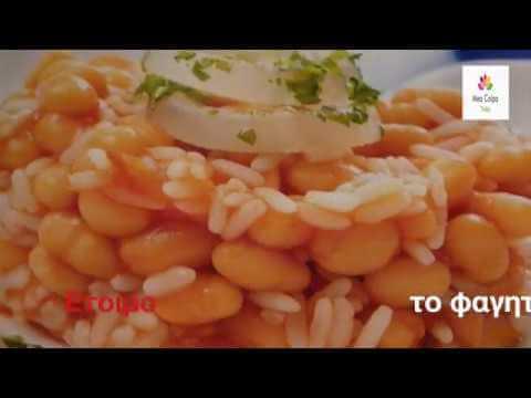 Φτιάχνουμε φασόλια φούρνου με ρύζι