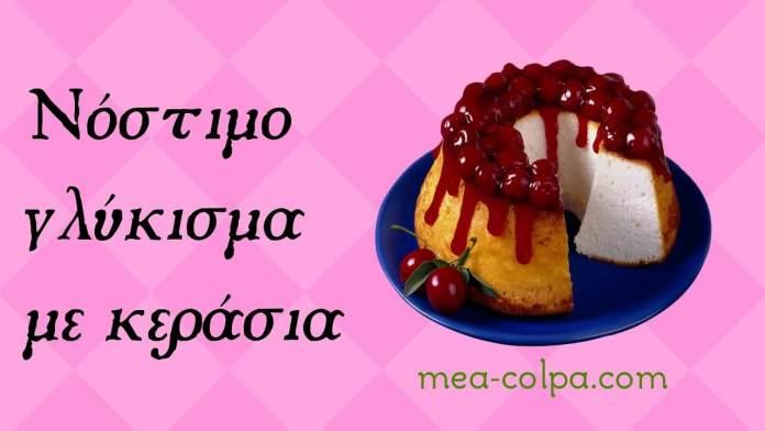 Το πιο νόστιμο γλύκισμα με κεράσια – συνταγή
