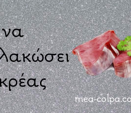 Για να μαλακώσει το κρέας, υπάρχει κόλπο