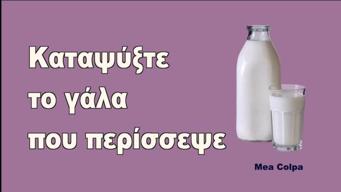 Το γάλα που περίσσεψε, μη βιαστείς να το πετάξεις!