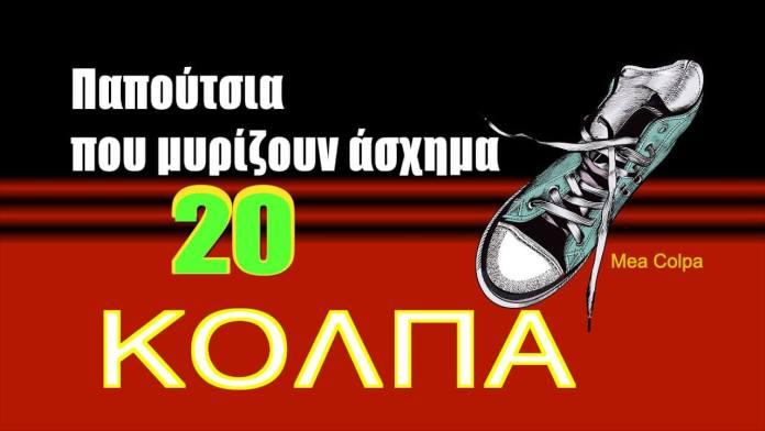 20 χρήσιμα κόλπα για παπούτσια που μυρίζουν άσχημα