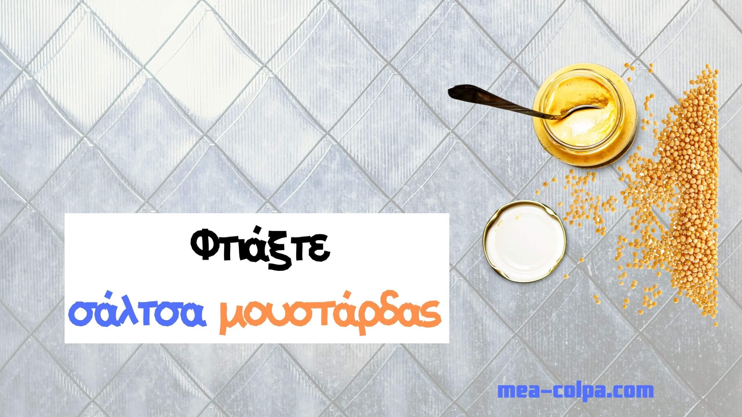 Νόστιμη σάλτσα μουστάρδας – Συνταγή