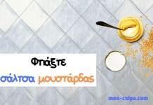 Νόστιμη σάλτσα μουστάρδας - Συνταγή