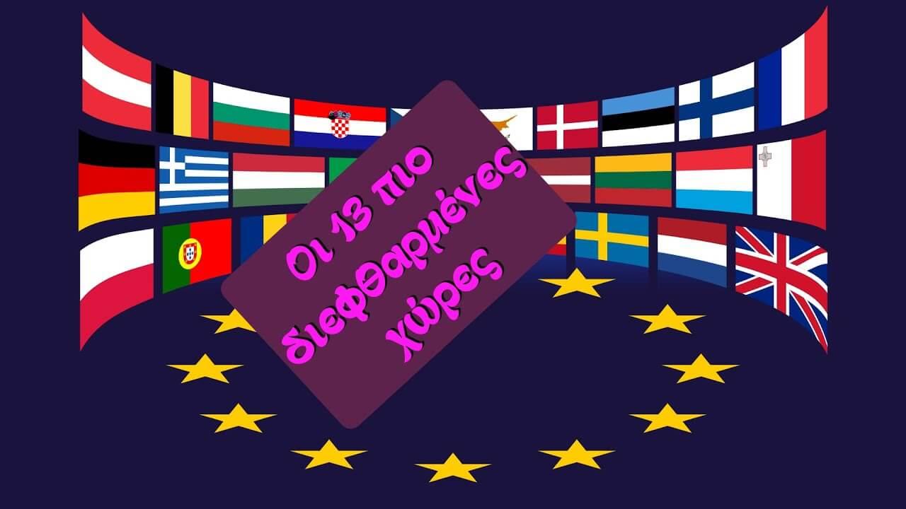 Ποιες είναι οι 13 πιο διεφθαρμένες χώρες στην Ευρωπαϊκή Ενωση;