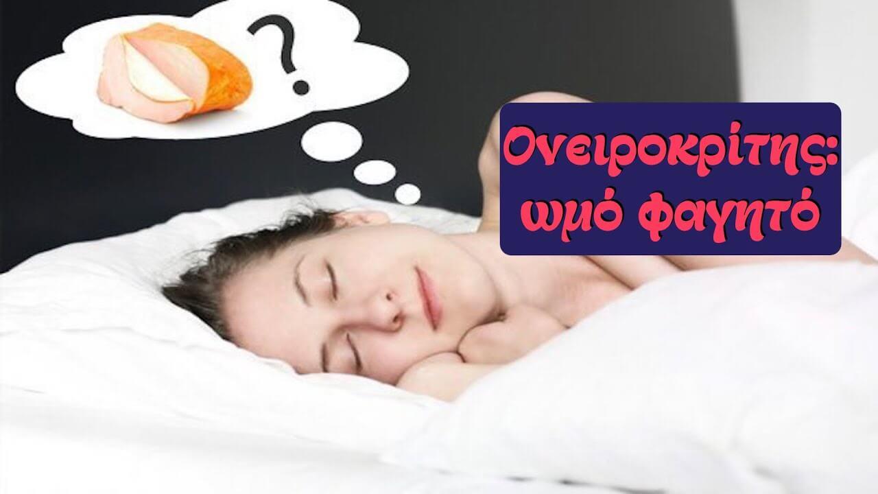 Ονειροκρίτης: Τι σημαίνει αν ονειρευτείς άβραστο φαγητό;