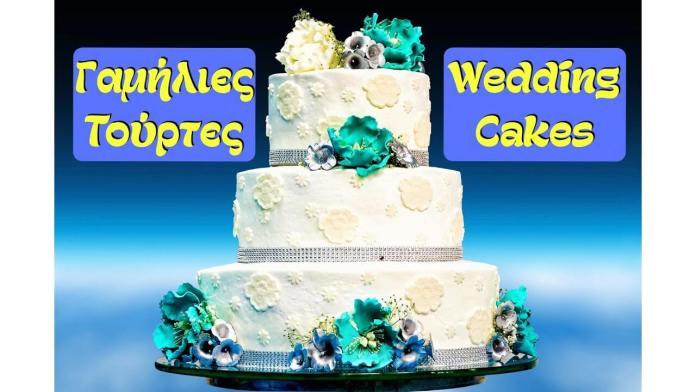 30 και βάλε γαμήλιες τούρτες