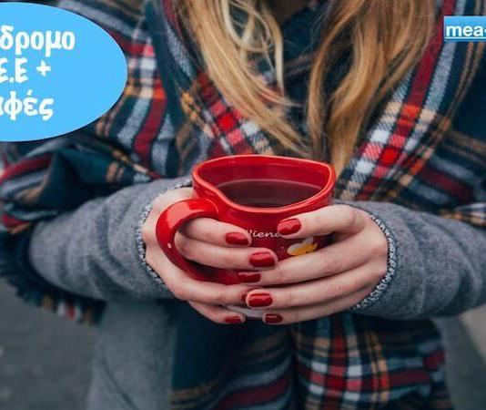 Σύνδρομο Ευερέθιστου Εντέρου - Πόσο καφέ πρέπει να πίνουμε;