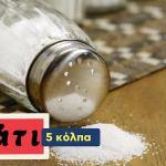 5 κόλπα που θα κάνεις με το αλάτι