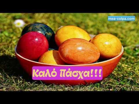 🥚Καλό Πάσχα!!