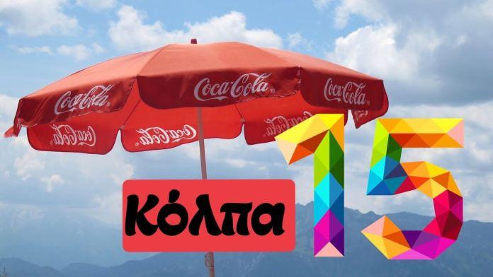 Οι 15 χρήσεις της Coca Cola που θέλεις να θυμάσαι