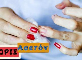 Πως θα ξεβάψεις τα νύχια χωρίς ασετόν - 6 κόλπα