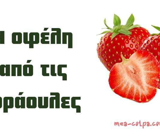 4 οφέλη από τις φράουλες στην υγεία