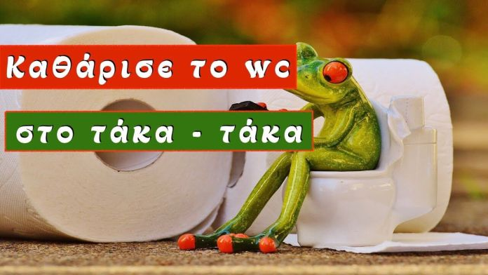 Το κόλπο για να καθαρίσεις τη λεκάνη της τουαλέτας στο άψε – σβήσε
