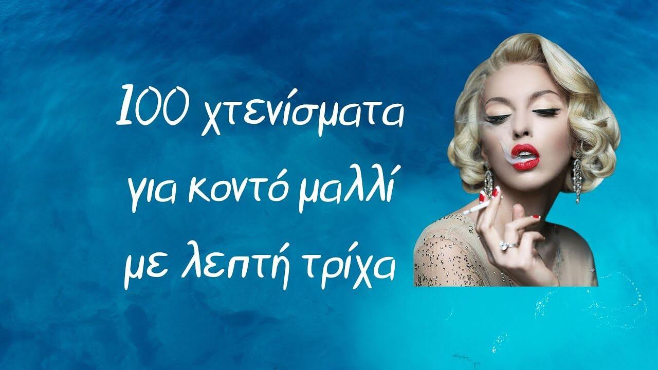 100 χτενίσματα για κοντά μαλλιά με λεπτή τρίχα