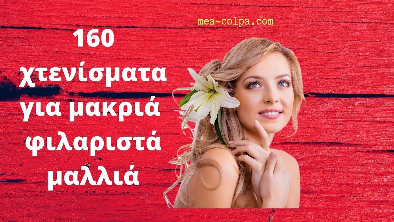 160 καταπληκτικά χτενίσματα για μακριά φιλαριστά μαλλιά