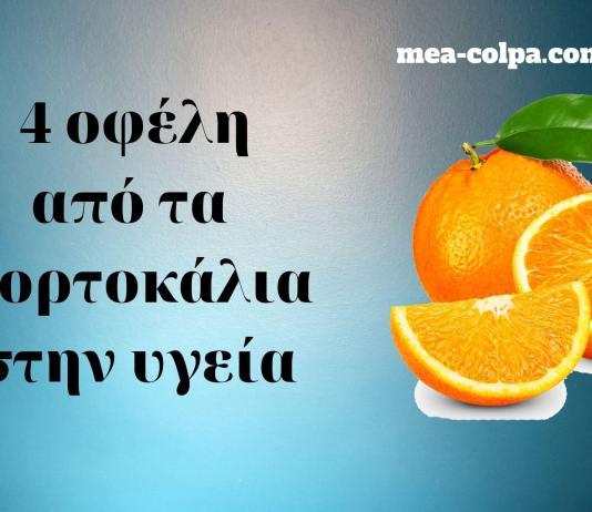 Τα οφέλη από τα πορτοκάλια στην υγεία
