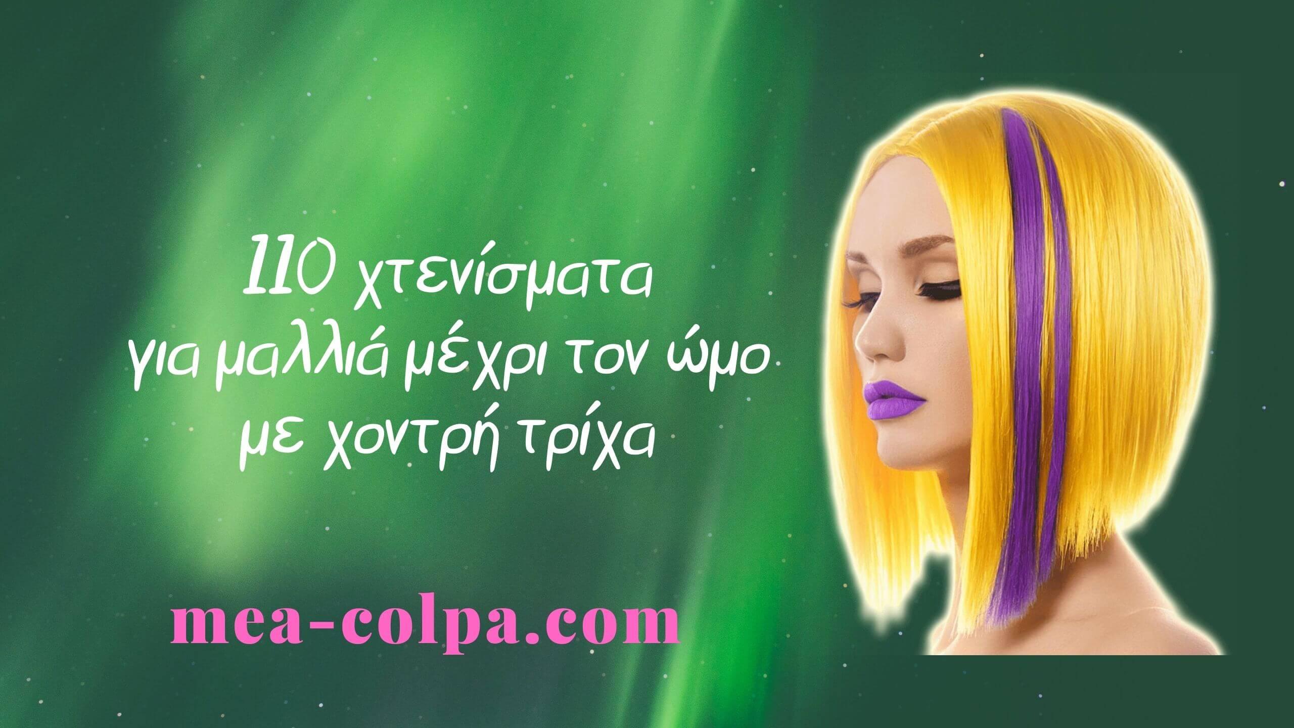 110 χτενίσματα – μαλλιά μέχρι τον ώμο με χοντρή τρίχα