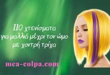 110 χτενίσματα - μαλλιά μέχρι τον ώμο με χοντρή τρίχα