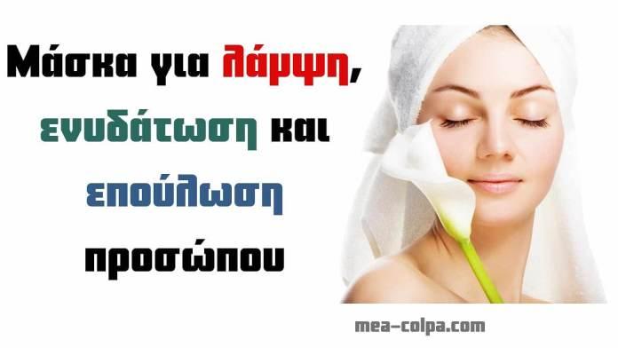 Αυτή η μάσκα θα δώσει λάμψη, ενυδάτωση και θα επουλώσει το δέρμα