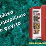 9 υλικά για να μη μυρίζει άσχημα το ψυγείο