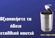 Αξιοποιήστε μεταλλικά κουτιά από κονσέρβες και άλλα τενεκεδάκια