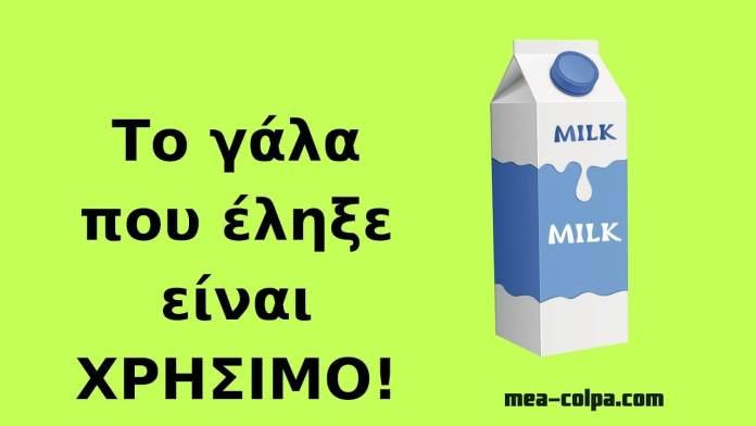 Μη βιαστείτε να πετάξετε το ληγμένο γάλα – μάθετε γιατί!