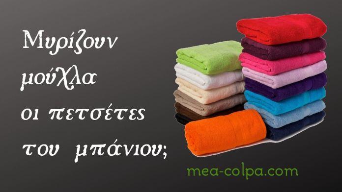 Πλυνατε τις πετσέτες, αλλά μυρίζουν μούχλα;