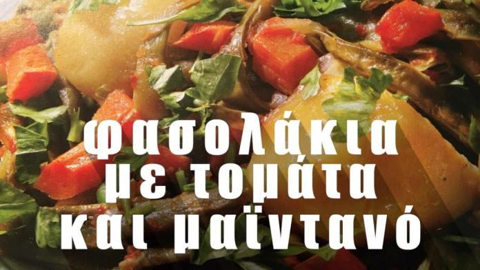 Νόστιμα φασολάκια με τομάτες και μαϊντανό