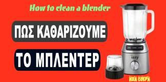 Πως καθαρίζουμε το μπλέντερ