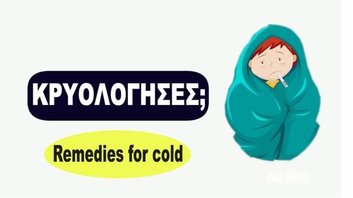 Η συμβουλή του γιατρού για το κρυολόγημα